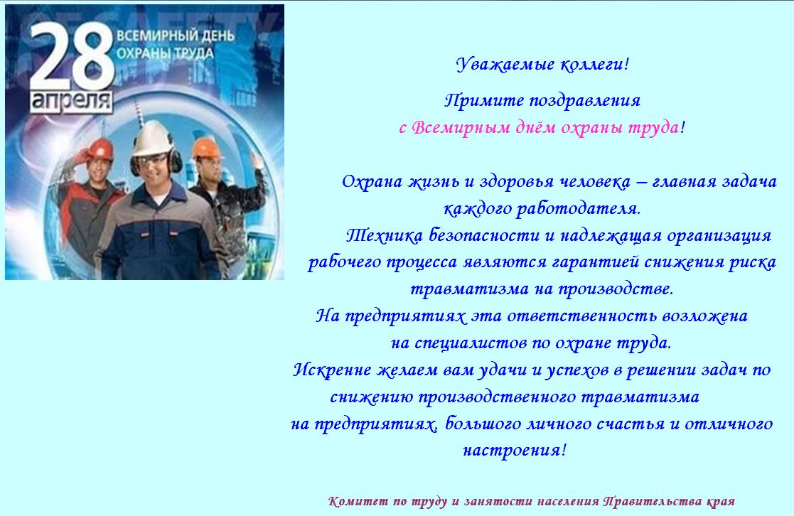 Поздравление с всемирным днём охраны труда 757